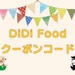 DiDi Food(ディディフード)クーポン最新情報のキャッチ画像