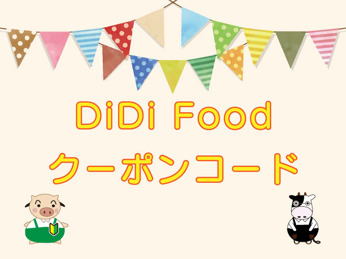 Didi food coupon top