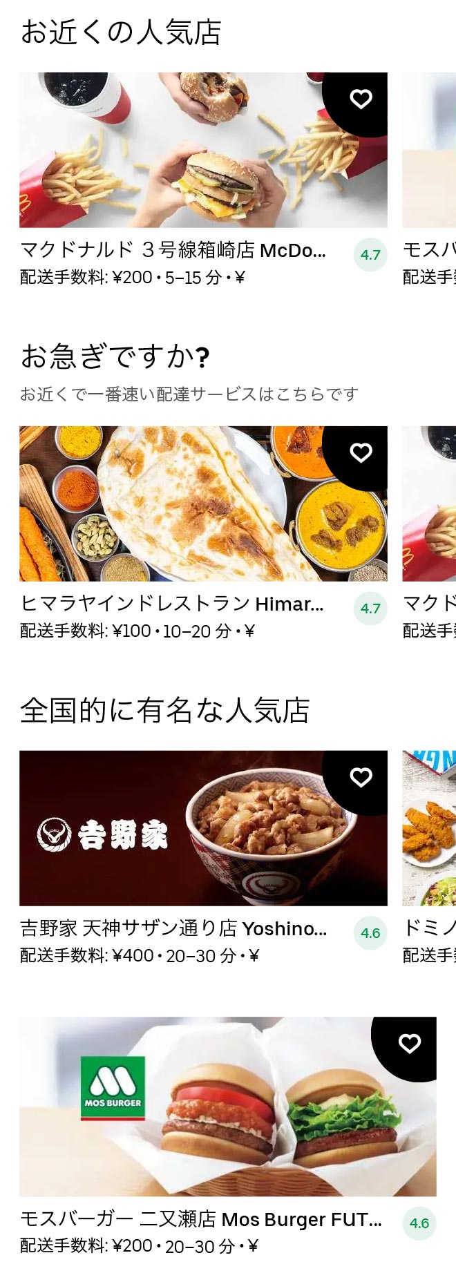 Hakozaki menu 2101 01