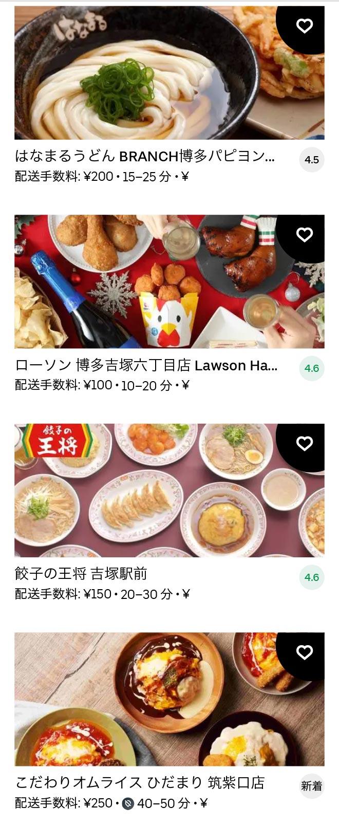 Hakozaki menu 2101 03