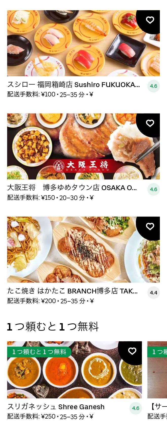 Hakozaki menu 2101 06