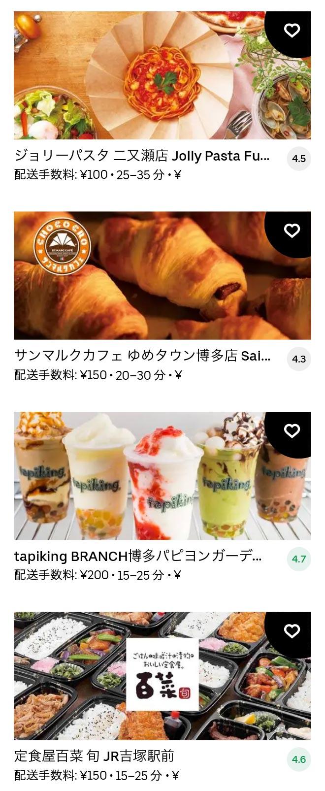 Hakozaki menu 2101 09