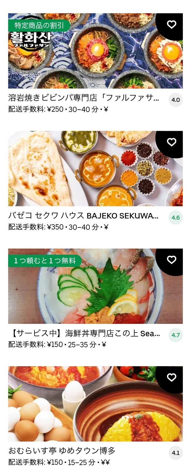 Hakozaki menu 2101 11