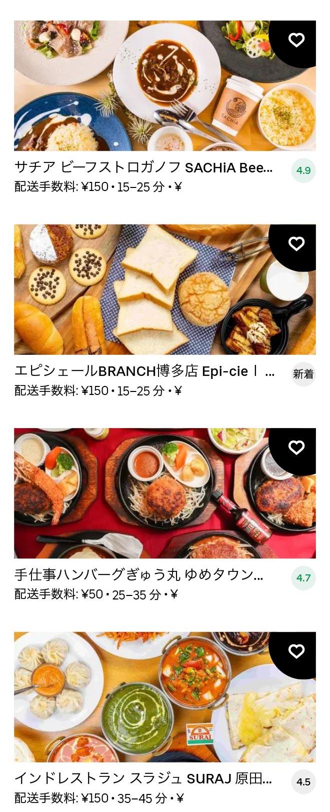 Hakozaki menu 2101 12