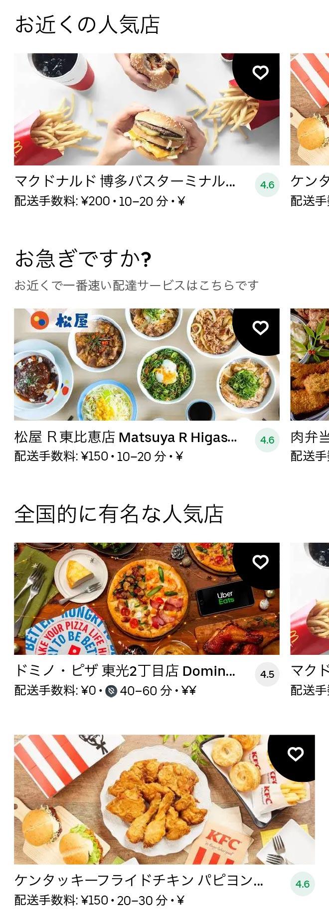 Higashi hie menu 2101 01