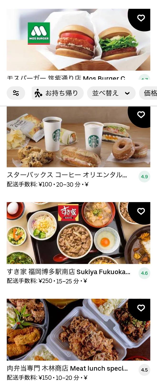 Higashi hie menu 2101 02