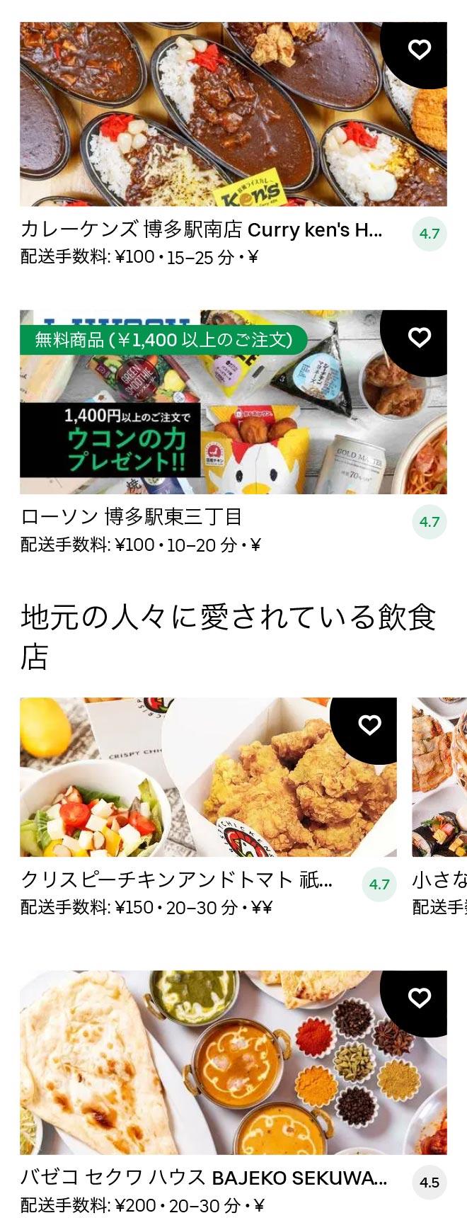 Higashi hie menu 2101 03