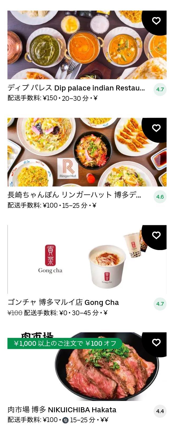 Higashi hie menu 2101 04