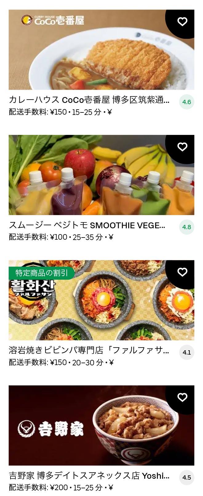 Higashi hie menu 2101 05