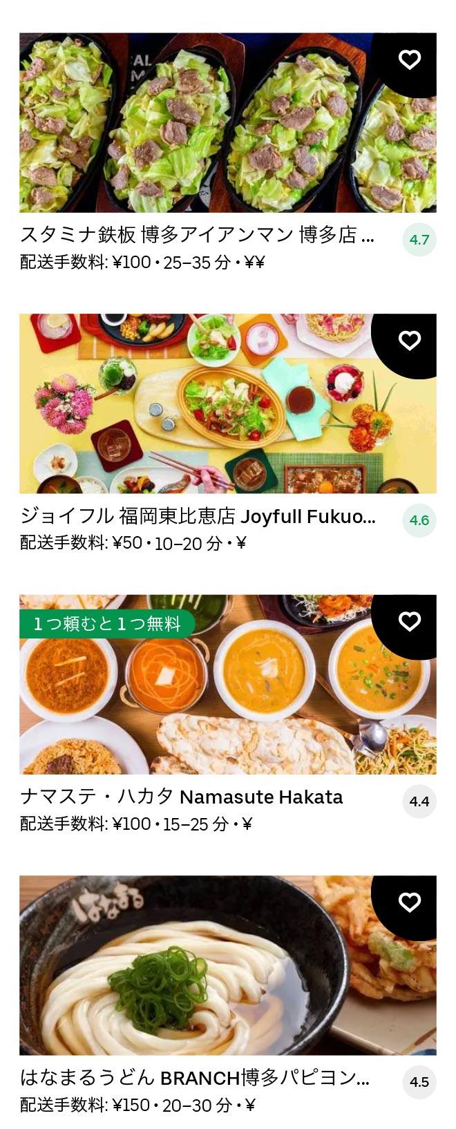 Higashi hie menu 2101 06