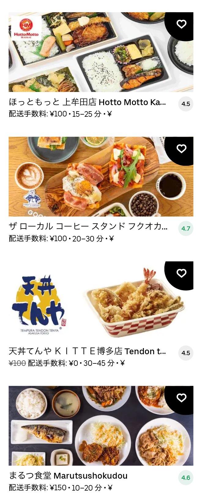 Higashi hie menu 2101 07