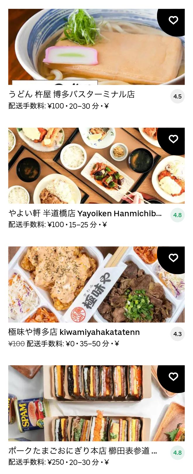 Higashi hie menu 2101 09