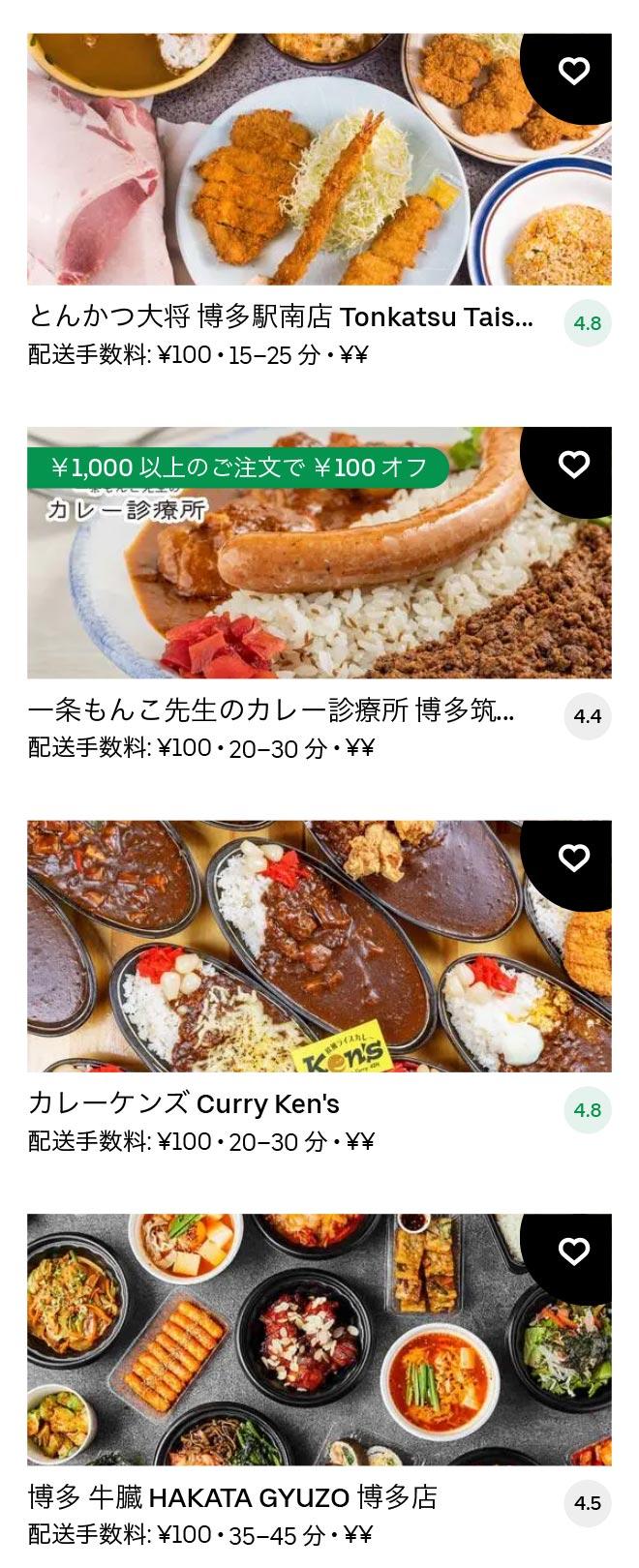 Higashi hie menu 2101 10