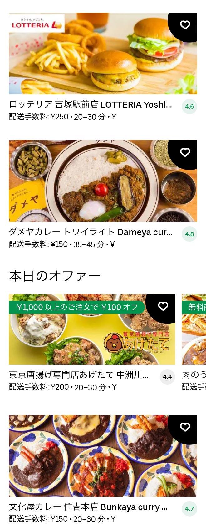 Higashi hie menu 2101 11