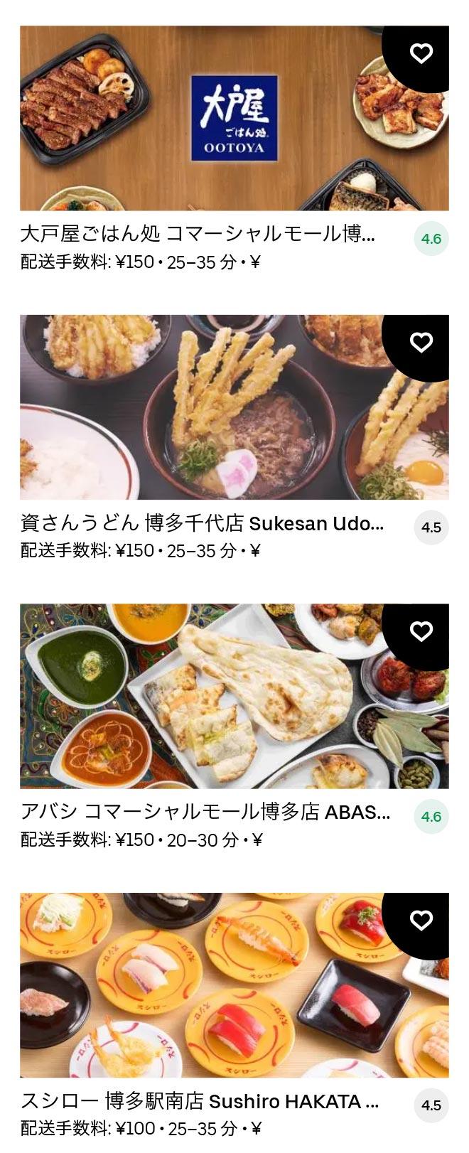 Higashi hie menu 2101 12