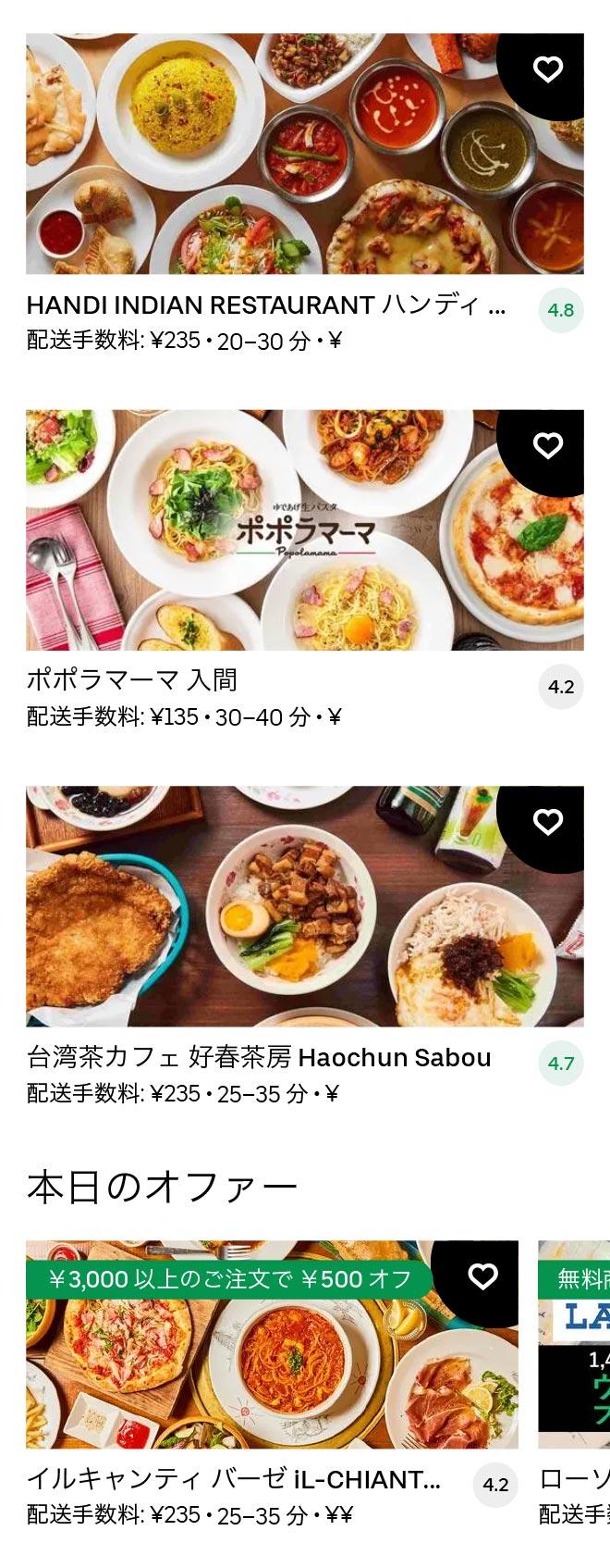 Iruma menu 2101 02