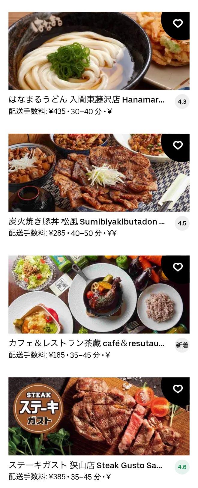 Iruma menu 2101 04