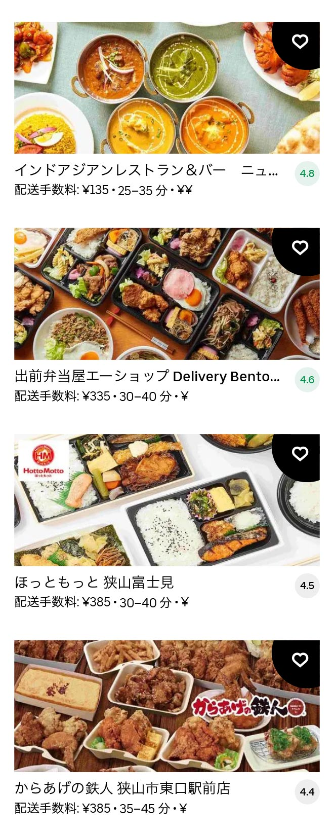Iruma menu 2101 07