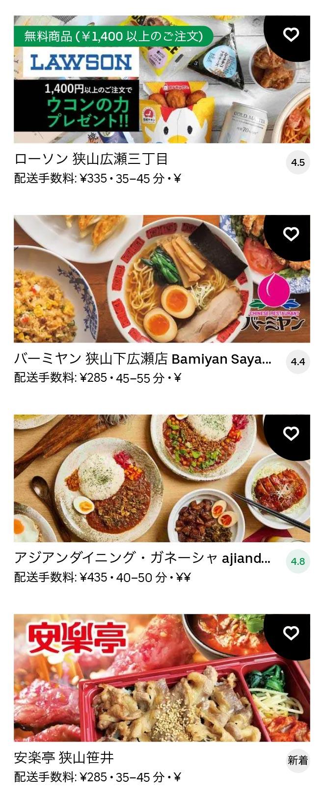 Iruma menu 2101 09