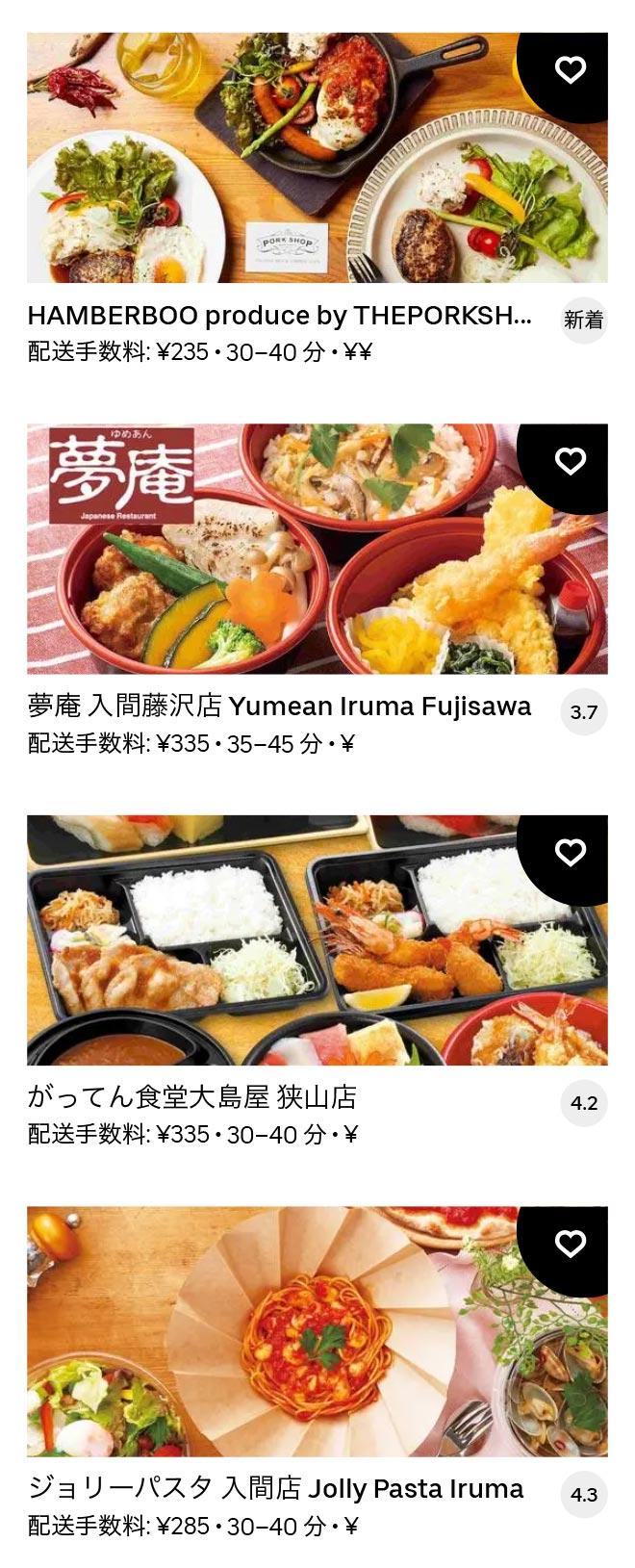 Iruma menu 2101 10