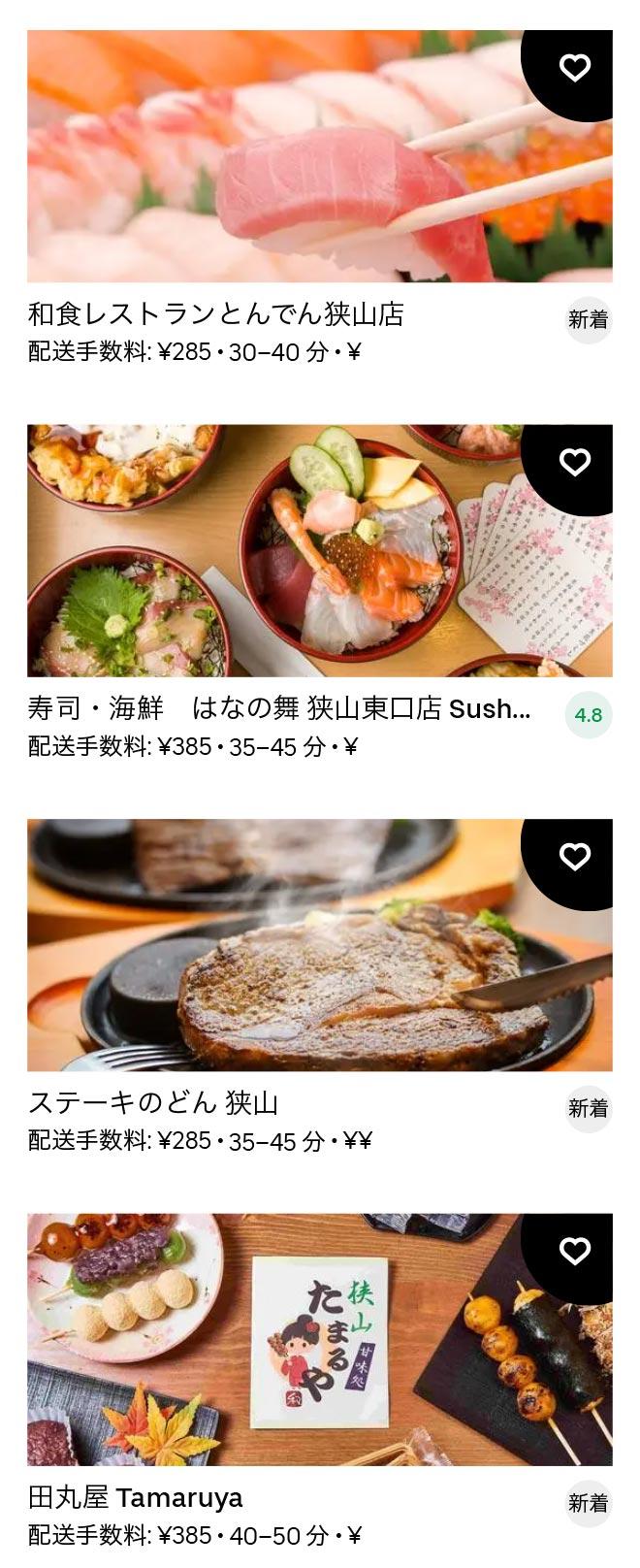 Iruma menu 2101 11