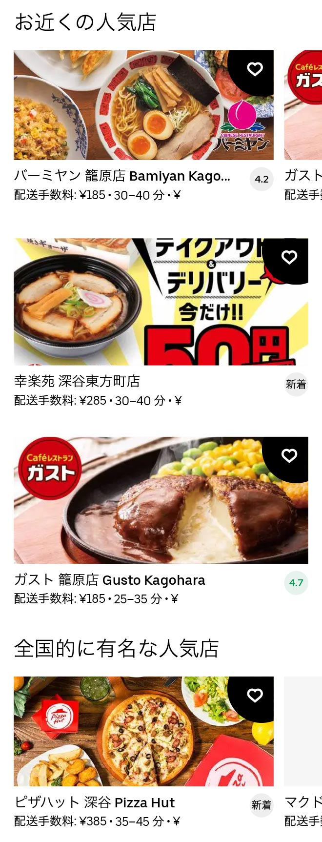 Kagohara menu 2101 01