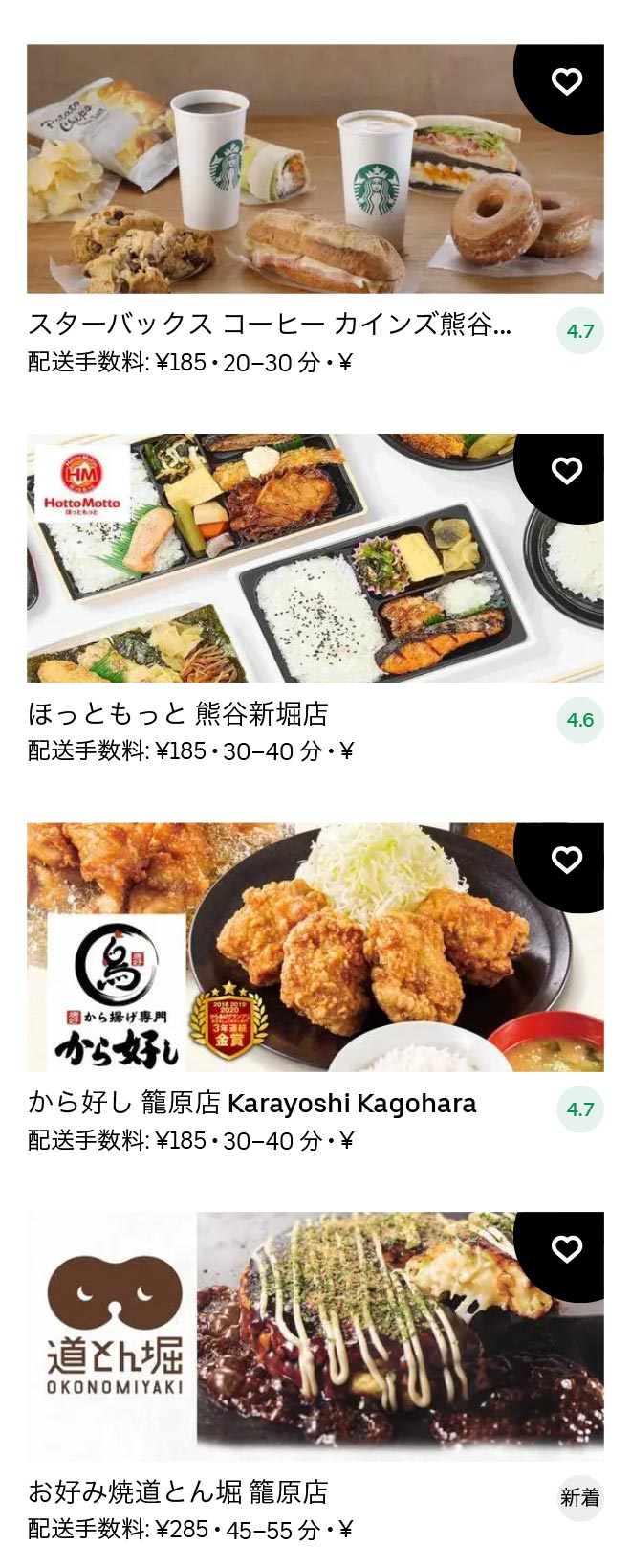 Kagohara menu 2101 02