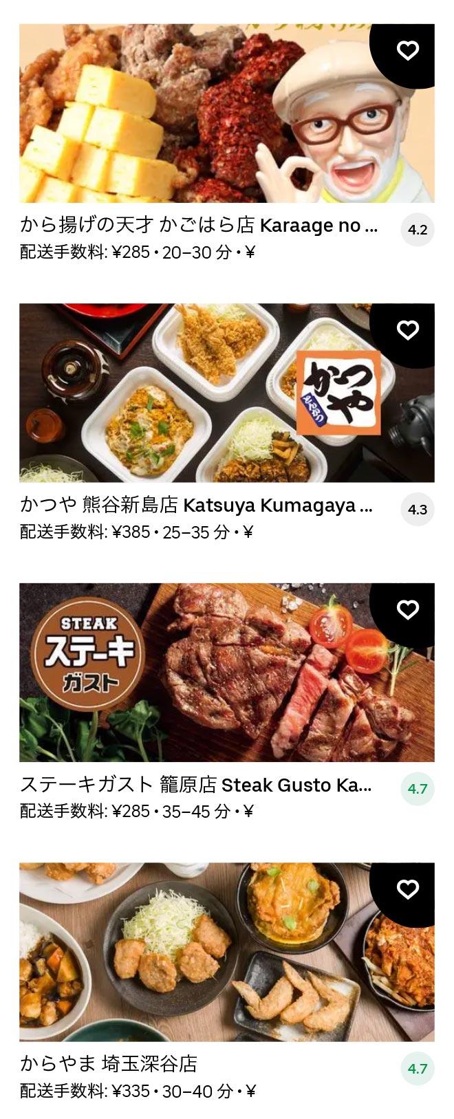 Kagohara menu 2101 03