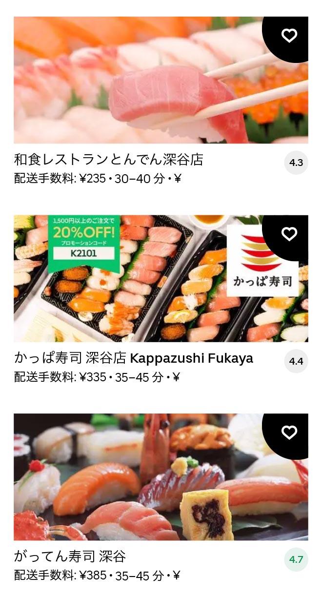 Kagohara menu 2101 04