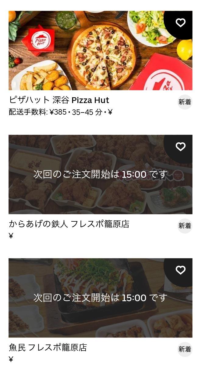 Kagohara menu 2101 06