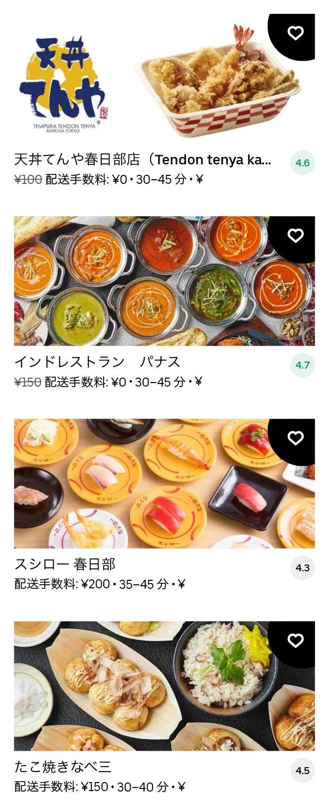 Kasukabe menu 2101 02