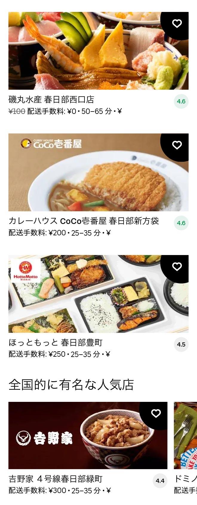 Kasukabe menu 2101 03