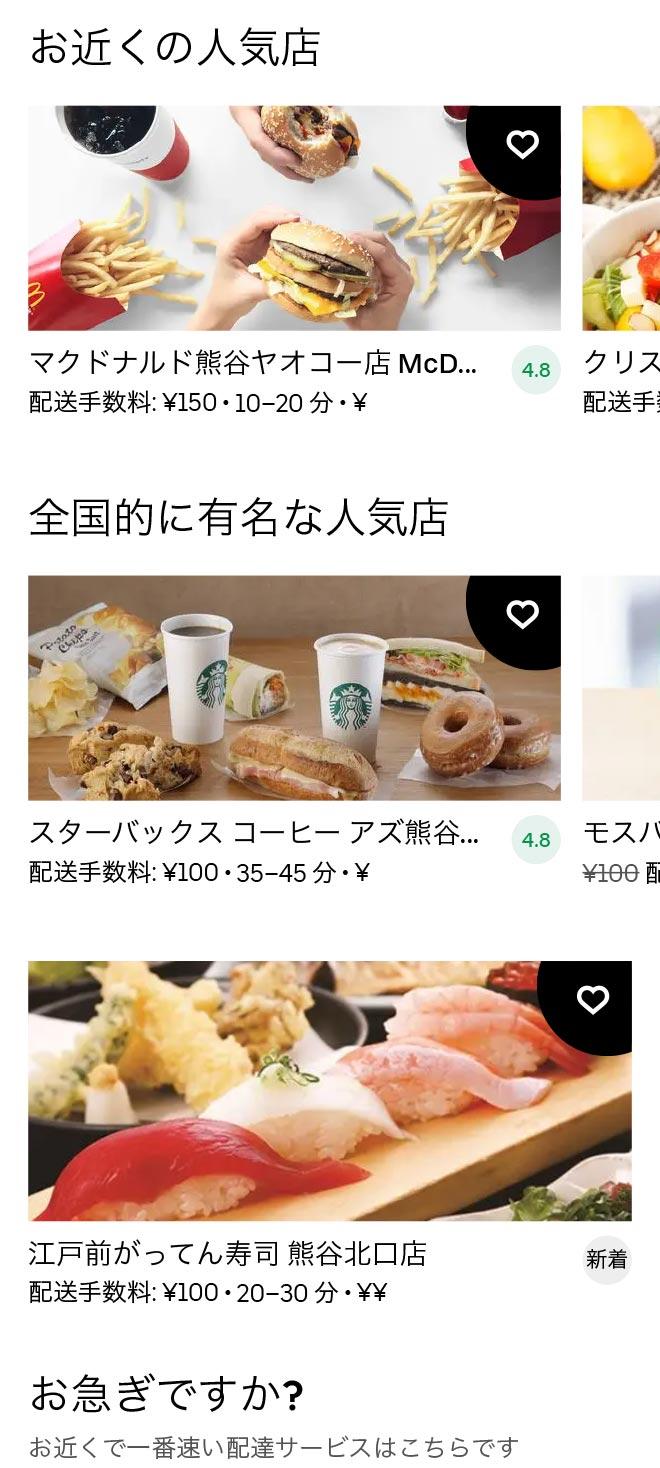 Kumagaya menu 2101 01
