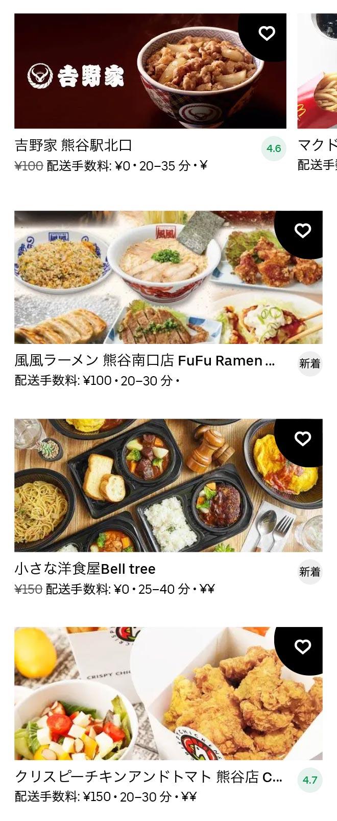 Kumagaya menu 2101 02