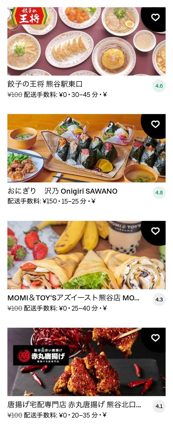 Kumagaya menu 2101 03