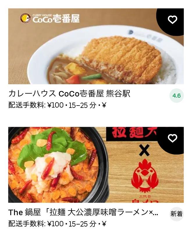 Kumagaya menu 2101 04