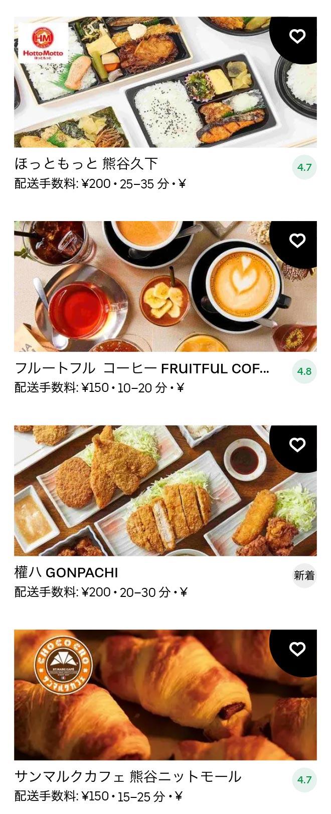 Kumagaya menu 2101 05