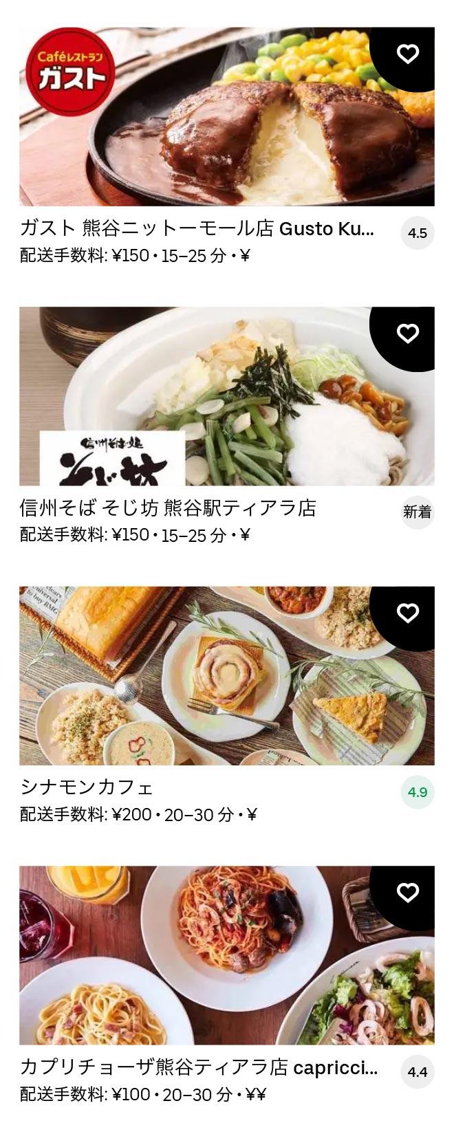 Kumagaya menu 2101 06