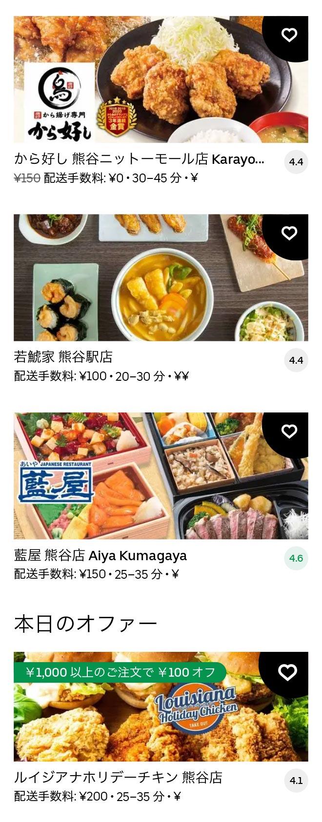 Kumagaya menu 2101 07