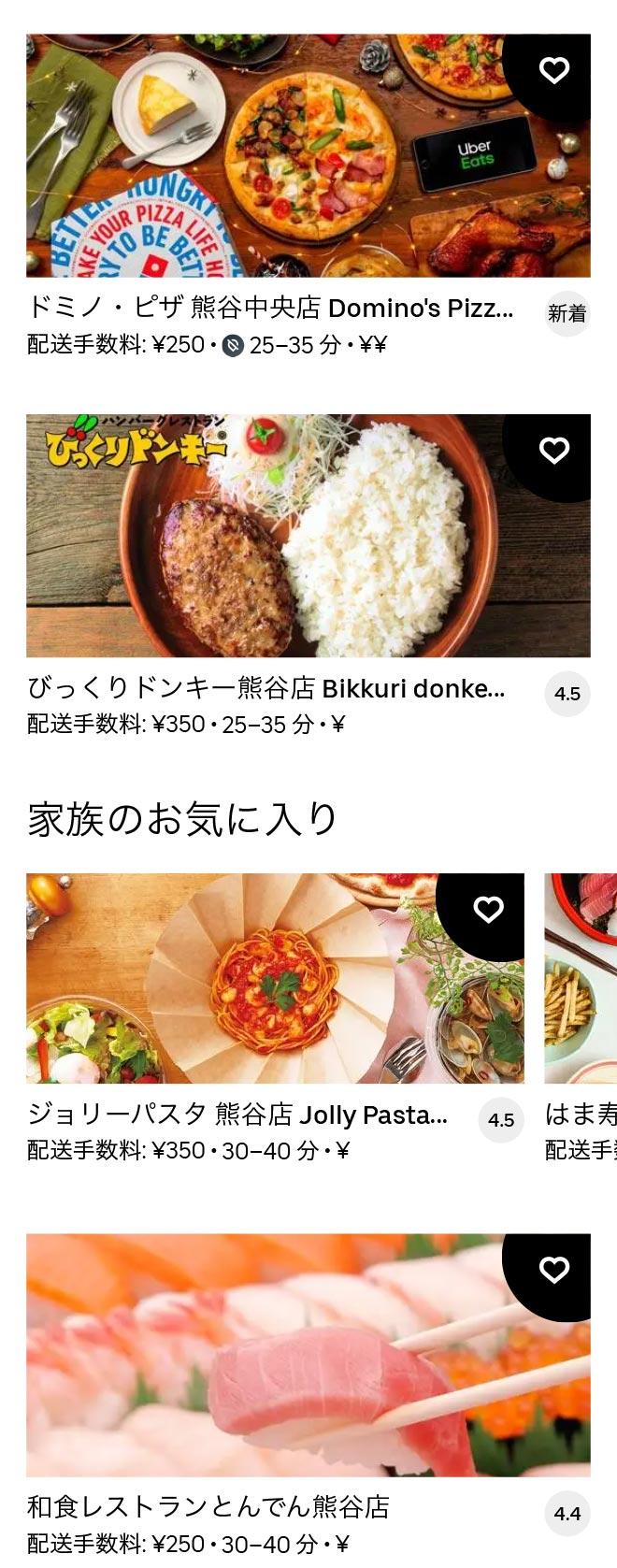 Kumagaya menu 2101 08