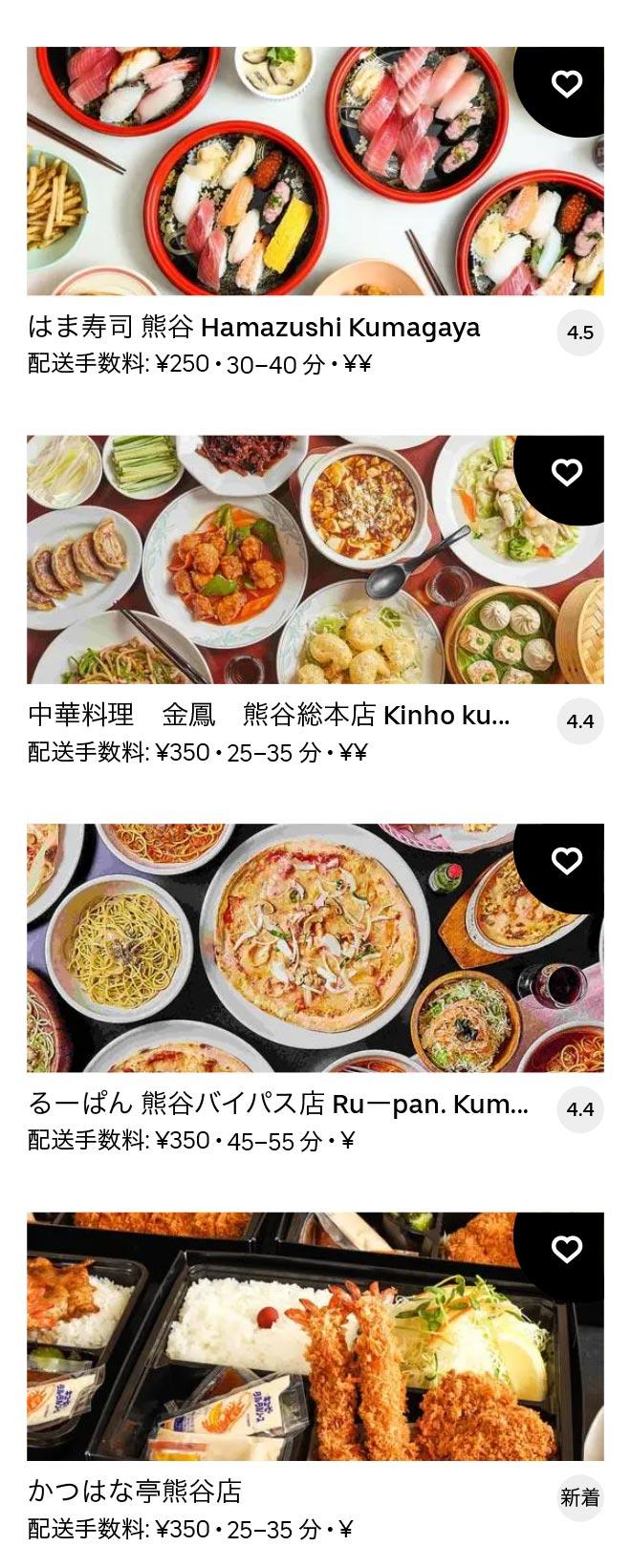 Kumagaya menu 2101 09