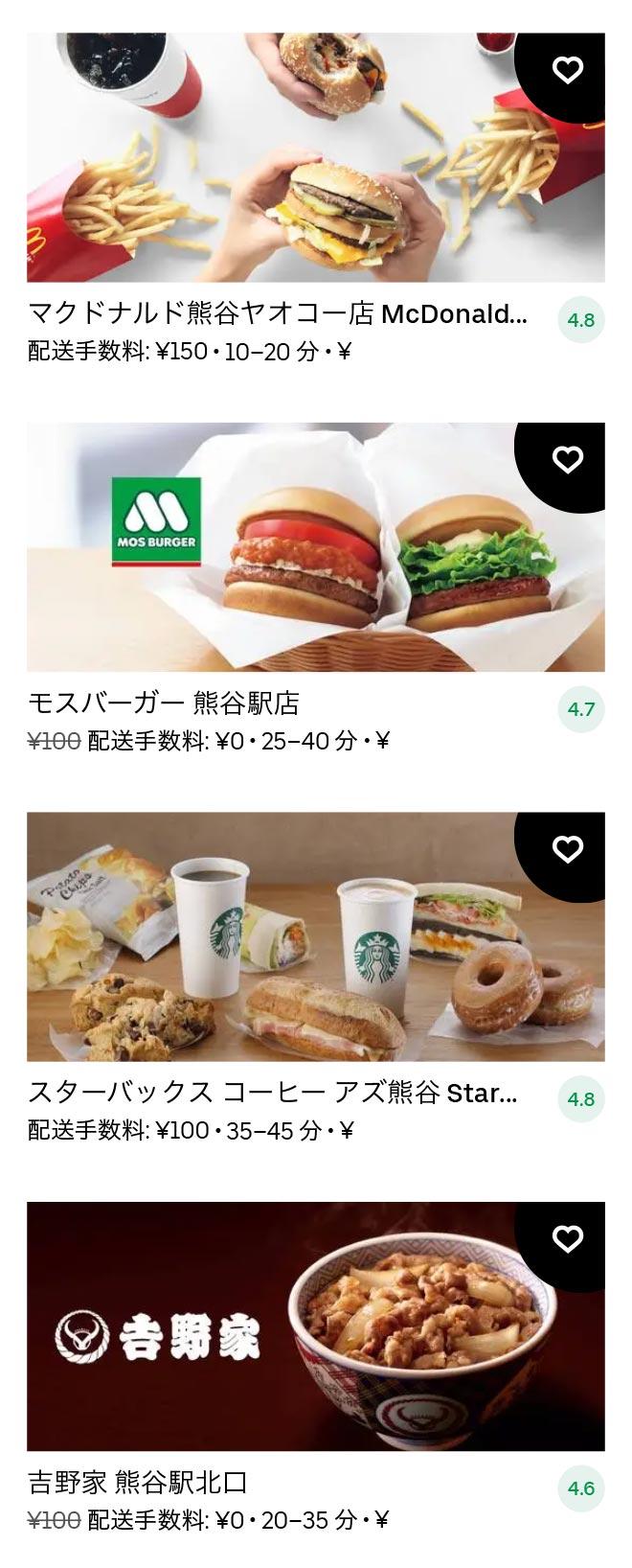 Kumagaya menu 2101 10