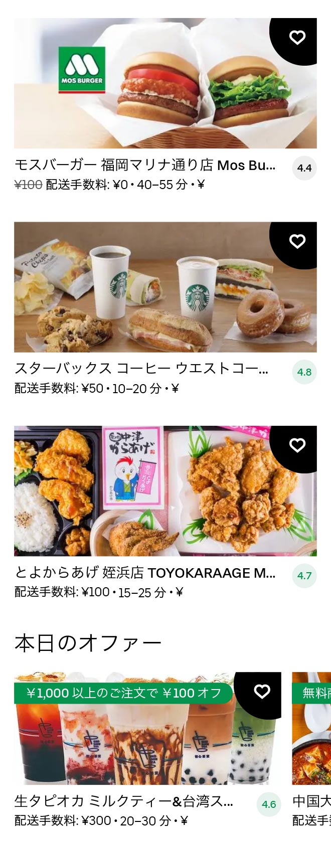 Meinohama menu 2101 02