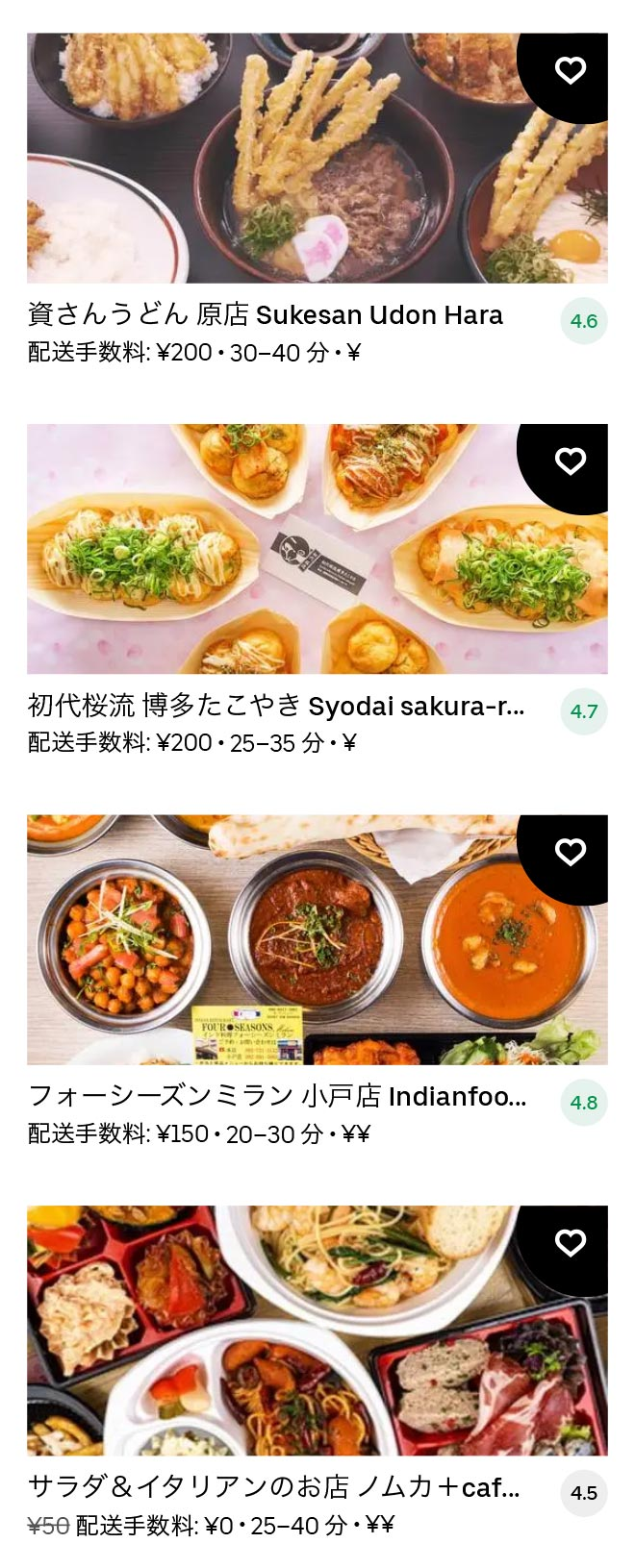 Meinohama menu 2101 08