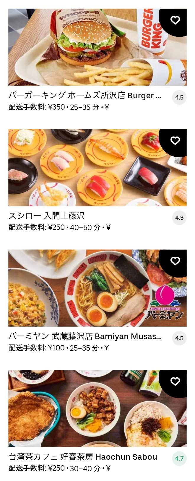 Musashi fujisawa menu 2101 04