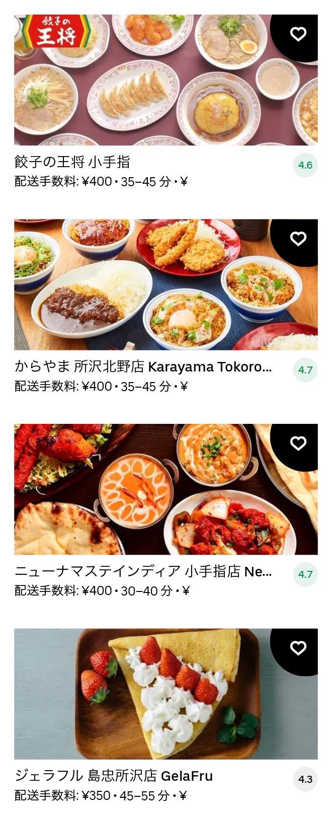 Musashi fujisawa menu 2101 06