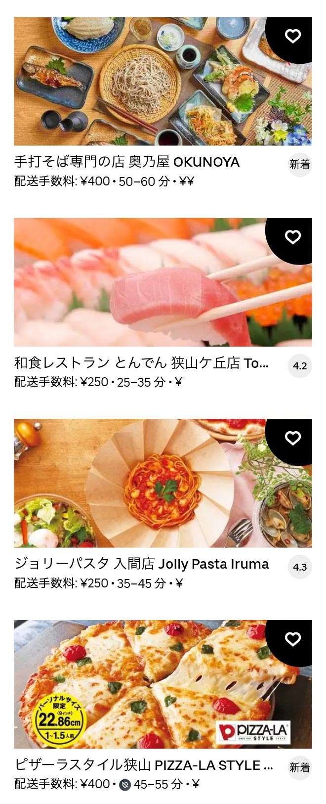 Musashi fujisawa menu 2101 10