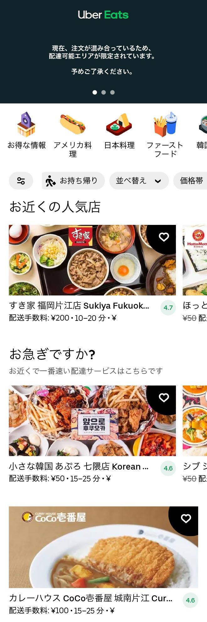 Nanakuma menu 2101 01