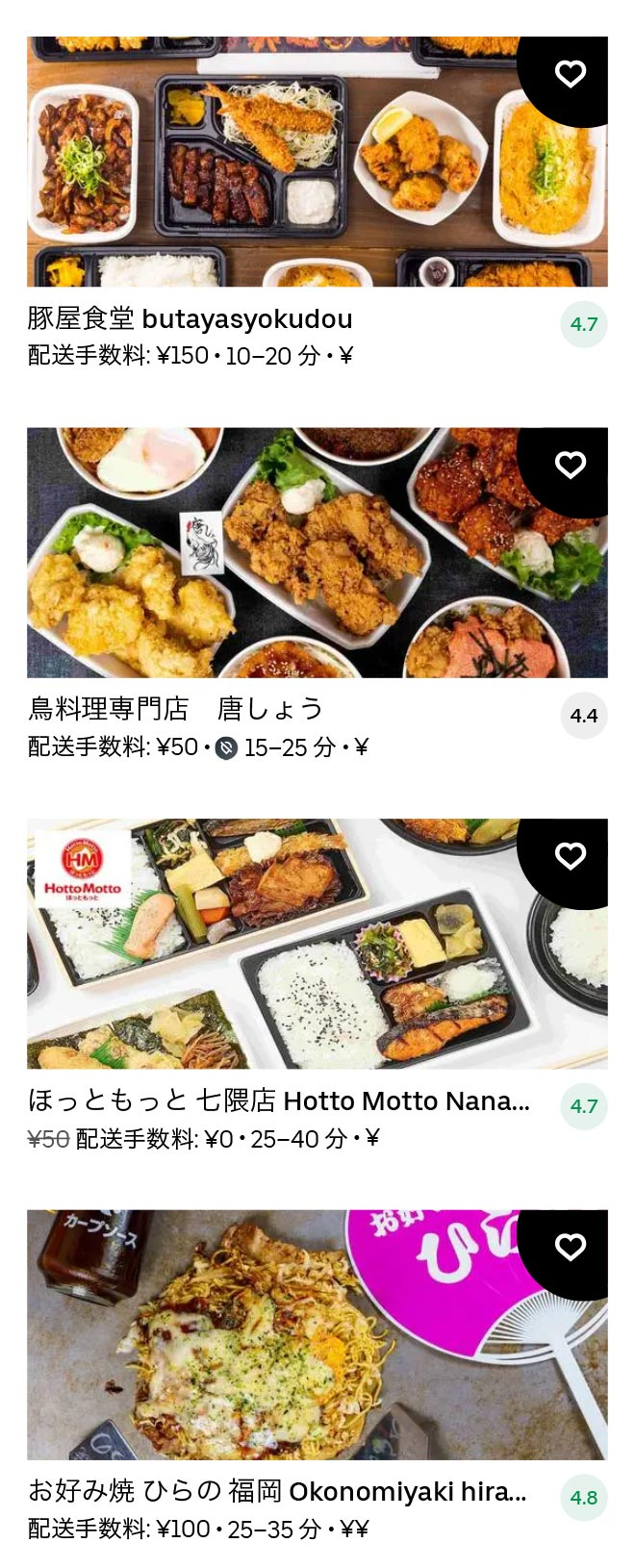 Nanakuma menu 2101 02