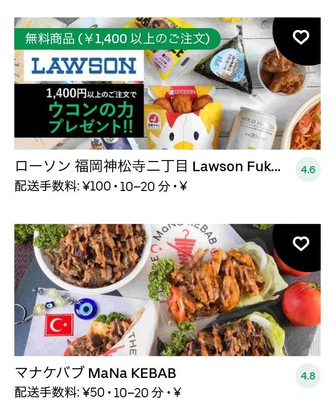 Nanakuma menu 2101 03